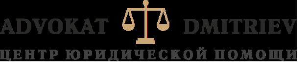 Logo Advokat Dmitriev